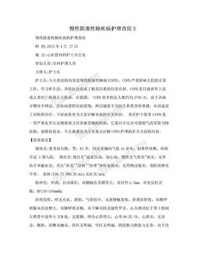 慢性阻塞性肺疾病护理查房2.doc
