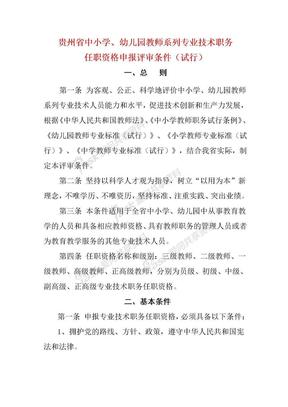 贵州省中小学_职称评审最新条件.doc