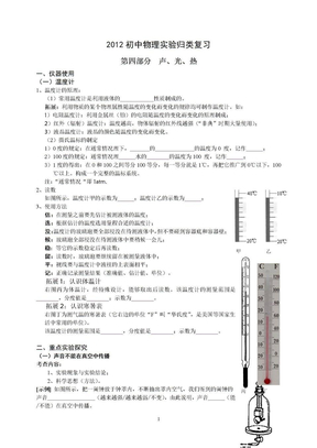 初中物理实验归类复习-声光热.doc