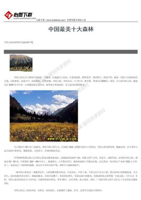 中国最美十大森林[图].doc