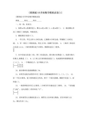 (冀教版)小升初数学模拟试卷[1].doc