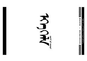 情系母语初级版口语教程-9-21.pdf
