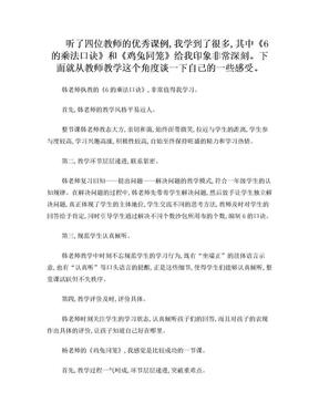 研修观课报告.doc