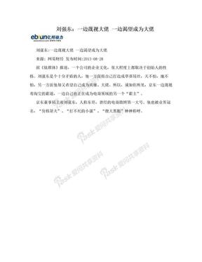 刘强东:一边蔑视大佬 一边渴望成为大佬.doc