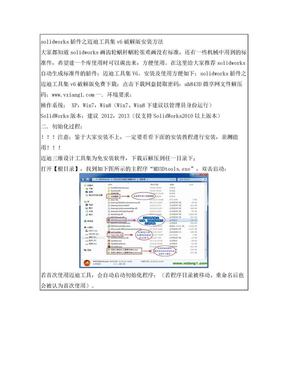 solidworks插件之迈迪工具集v6破解版安装方法.doc