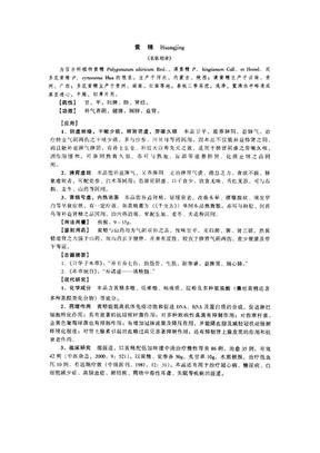 中药--黄精.doc