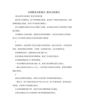 万科财务分析报告_财务分析报告.doc