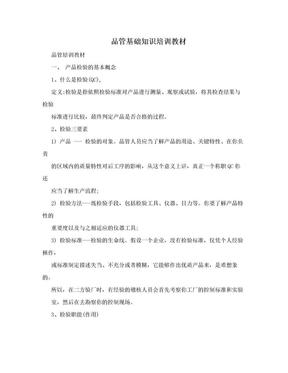 品管基础知识培训教材.doc