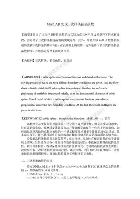数值分析论文 (6).doc