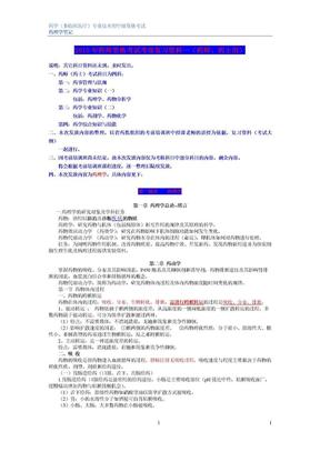 2011年药师资格考试考前复习资料一(药师、药士用).doc