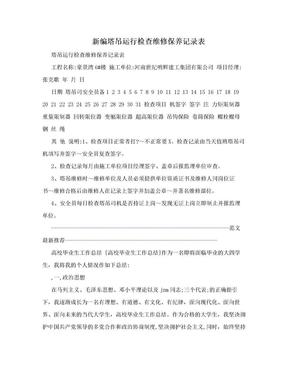 新编塔吊运行检查维修保养记录表.doc
