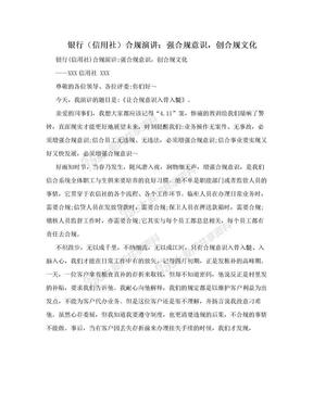 银行(信用社)合规演讲:强合规意识,创合规文化.doc