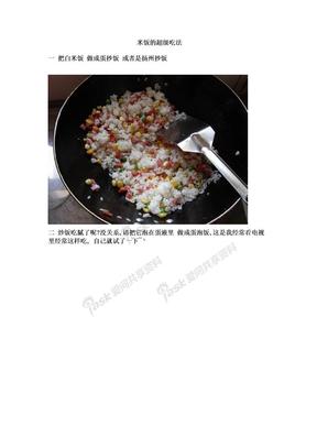米饭的超级吃法.doc