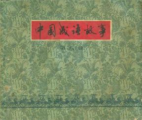 中国成语故事连环画08.pdf