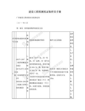 建设工程检测见证取样员手册11.doc