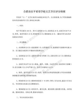 合肥市庆平希望学校文艺节目评分细则.doc