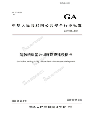 消防培训基地训练设施建设标准.doc
