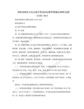 国家电网公司无人值守变电站运维管理规定国网(运检4)302-2014.doc