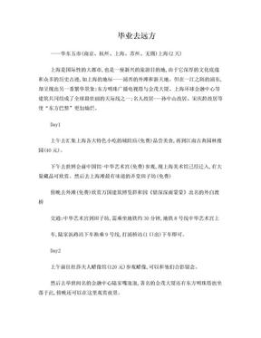 华东五市超详细攻略.doc