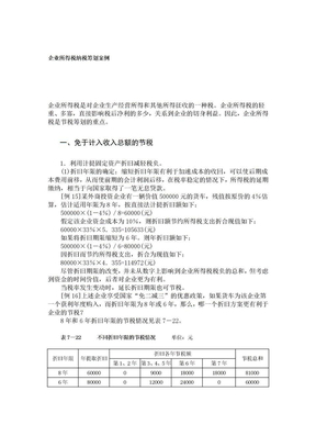 企业所得税纳税筹划案例.doc