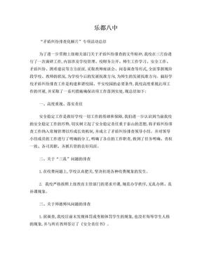 八中矛盾纠纷排查化解月专项活动总结.doc