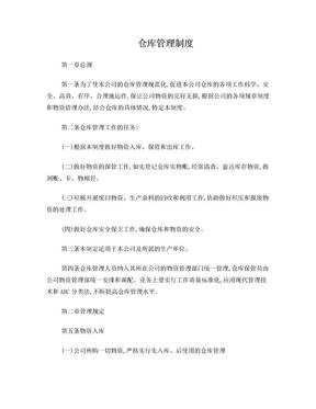 公司仓库管理制度.doc
