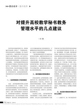 对提升高校教学秘书教务管理水平的几点建议.pdf