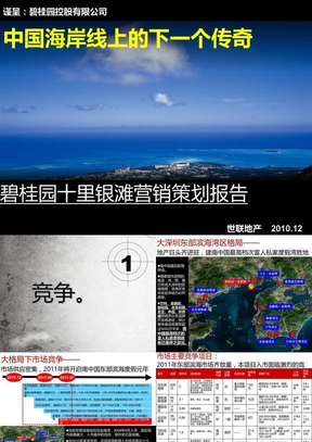 201101碧桂园十里银滩营销策划报告.ppt