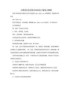 吉林省公务员综合知识电子版复习教材.doc