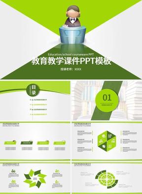 绿色简约抽象卡通人物教育教学通用课件PPT模板.pptx