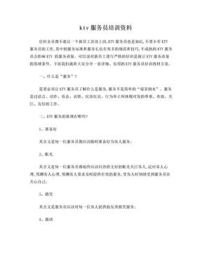ktv服务员培训资料.doc