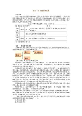 初级会计实务财务管理基础.doc