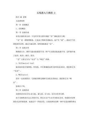 五线谱入门教程_2.doc