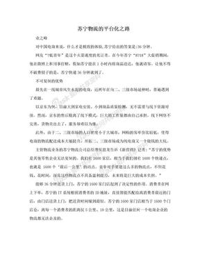 苏宁物流的平台化之路.doc