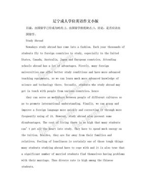 辽宁成人学位英语作文小版.doc