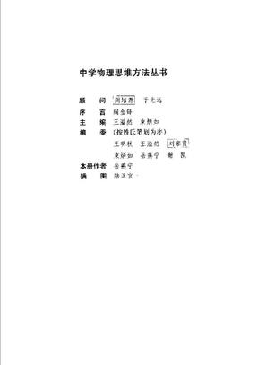 《分析与综合》中学物理思维方法丛书.pdf