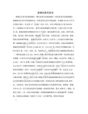 新疆民族发展史.doc