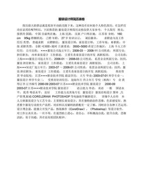 服装设计师简历表格.docx