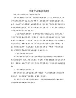 创建平安医院培训计划.doc
