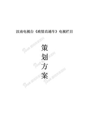 汉南电视台电视问政栏目策划方案.doc