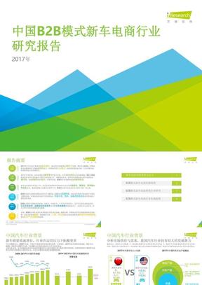 2017年中国B2B模式新车电商行业研究报告.pptx