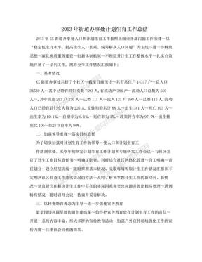 2013年街道办事处计划生育工作总结.doc