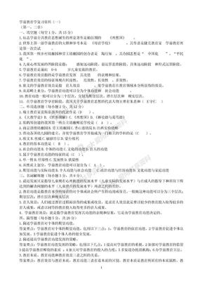学前教育学复习资料.doc