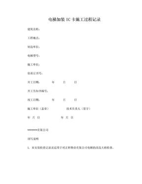 电梯施工过程记录 上传版.doc