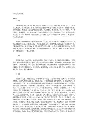 李奎元论形意拳.doc