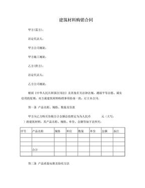 建筑材料购销合同模板.doc
