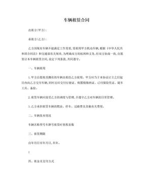 车辆租赁合同 文档.doc
