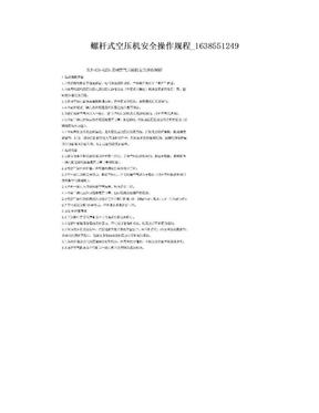 螺杆式空压机安全操作规程_1638551249.doc