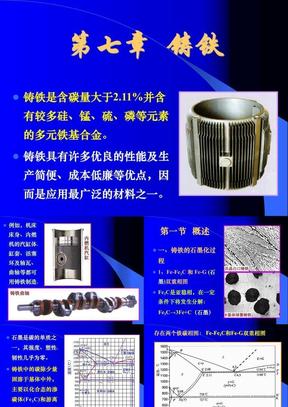 机械工程材料_于永泗_课件_7第七章   铸铁.ppt