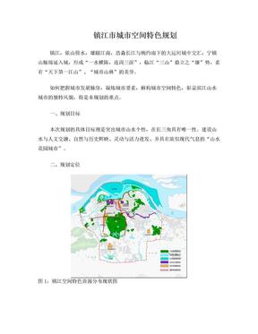 镇江总体规划.doc